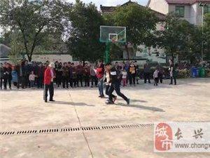 泗安镇管埭村举办乡村趣味运动会