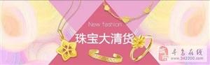 不忘初心・品牌升级-金大福珠宝钜惠清货,全场低至5折!