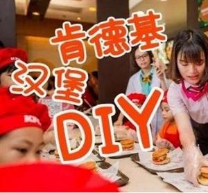 【19.9元汉堡DIY】探秘肯德基后厨,一起去KFC耍