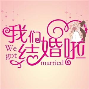 西充在线婚庆服务正式上线啦!