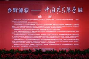 七绝・中国农民漆画展