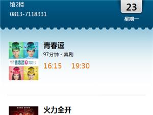 10.23华诚影院今日影讯7118331