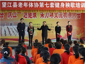 望江县老年体协第七套秧歌培训火爆学习中