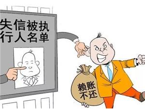 广饶县法院向社会公布2017年第十批失信被执行人名单
