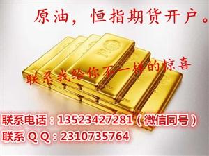 原油黄金恒指期货开户配资在郑州哪家平台正规