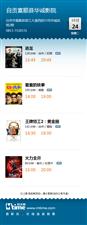 10.24华诚影院今日影讯7118331