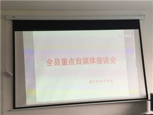 2017.10.16.喜迎十九大,全�h重�c自媒�w座���