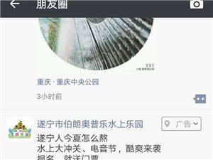 遂宁投放微信朋友圈广告找纵达