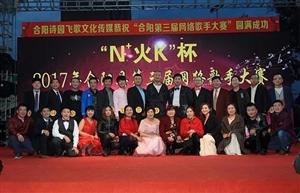2017年合阳县第三届网络歌手大赛总决赛现场火爆的很!