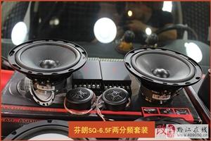 【重庆乐改汽车音响改装店】-重庆长城H5汽车音响改装升级芬朗SQ-6.