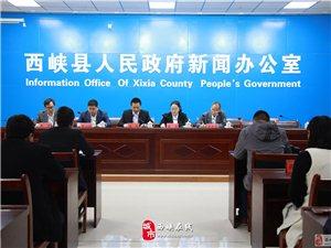 西峡县举办2017中国・西峡重阳文化节新闻发布会