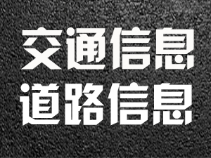 汉寿交通道路信息