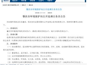 广东省肇庆市环境保护局公开选调公务员公告。。有兴趣的可以来看看