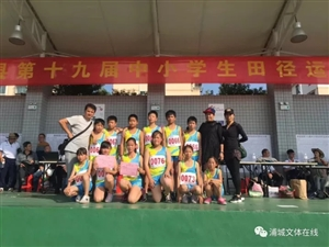 浦城县第十九届中小学生田径运动会圆满结束!