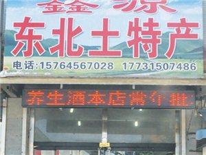 澳门大小点网址鑫源东北土特产 欢迎选购!