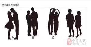 【心理测试】哪个像假情侣
