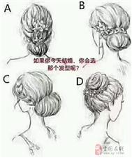 【趣味测试】如果你结婚,你会选择哪种发型