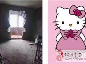 老婆自己�b修�O�的房子,�b完我一看,差�c哭了...