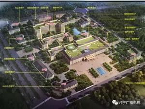 兴宁市人民医院将按照三级甲等综合医院标准兴建
