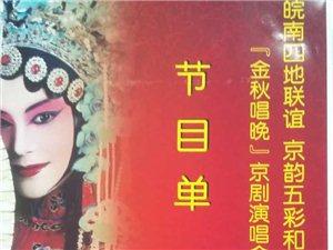 【传统文化】宁国大型京剧演出要来啦~