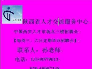 西安2018年2月24-25日春节后首场大型招聘会