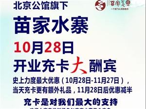 北京公馆苗家水寨10月28日盛大开业    充卡大酬宾