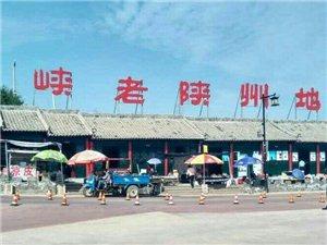 湖滨区师家渠村举办第十一届重阳节登山运动会