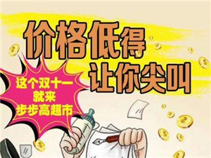 广汉旅游就到步步高超市来购物,步步高广汉店陪你疯狂11天11夜