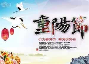网络中国节・重阳-蓬溪城市在线专题报道