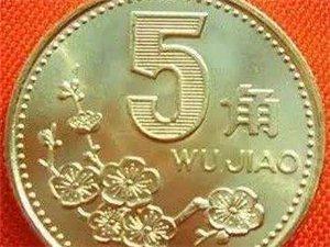 乐平人你家还有这种五角硬币吗?快收好!因为...