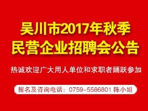 吴川市2017年秋季民营企业招聘会