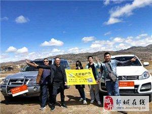 大拇指户外旅游――带你去西藏!