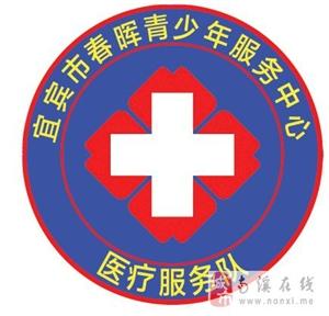 医疗服务队(南溪)志愿者开始招募啦!