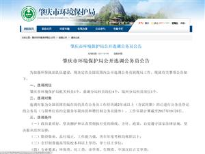 广东省肇庆市环境保护局公务员遴选。。。有兴趣的看看