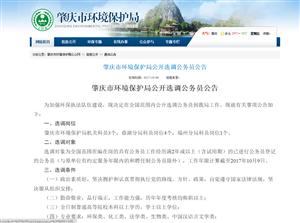 广东省肇庆市环境保护局公务员遴选。。来看看咯