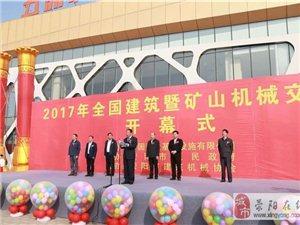 多图!2017年全国建筑暨矿山机械交易会在荥阳举行