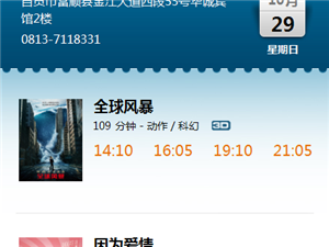 10.29华诚影院今日影讯7118331