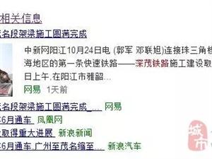 茂名、湛江、阳江集体加入高铁网络!广州回化州3小时搞掂!