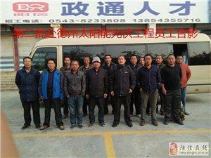 阳信县政通人才组织一批农民工到德州务工