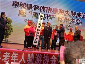 南部县老体协骑游大队成立
