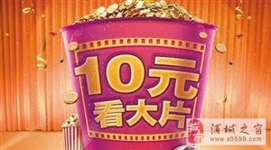 10元观影嗨翻天 农村信用社邀您看大片