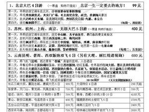 10――-11月游特价 北京大巴4日150元   苏杭299元