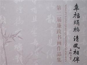 """""""幸福��桥?清风相伴""""第二届廉政书画作品集(全)"""