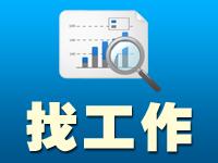 靖边最新800多条招聘信息