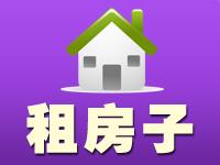 最新房屋出租信息大全