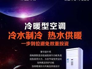 保定跃鑫冷暖设备制造有限公司,诚招代理,电话:18132713750