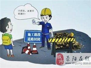商隐路路面维护施工,请注意绕行