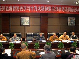 来凤县宗教界人士学习中共十九大会议精神座谈会