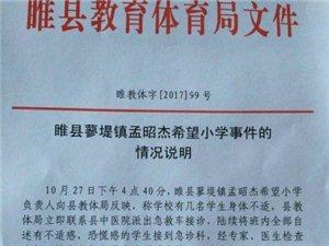 睢县教体局关于蓼堤镇孟昭杰小学事件的情况说明