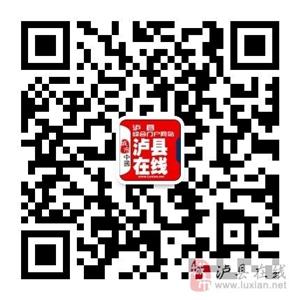 泸县在线官方APP成功上线!关注今日泸县百事生活!